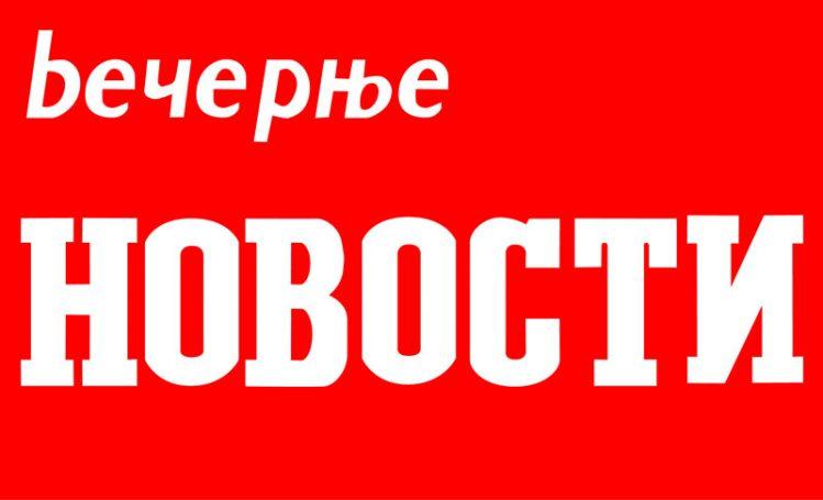 Вечерње Новости